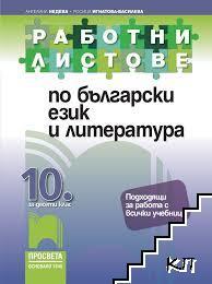 Работни листове по български език и литература за 10. клас