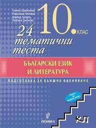 24 тематични теста по български език и литература за 10. клас
