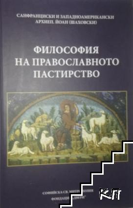 Философия на православното пастирство