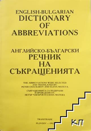 Английско-български речник на съкращенията