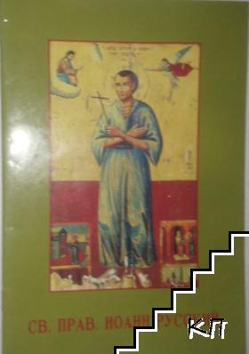 Св. прав. Иоанн Русский