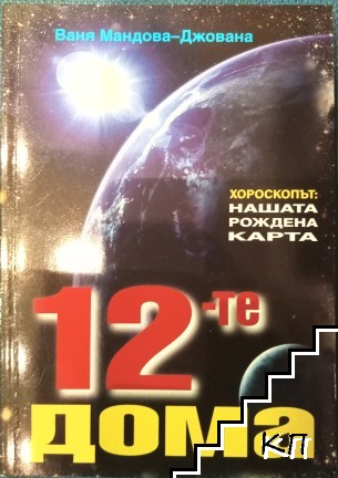 12-те дома