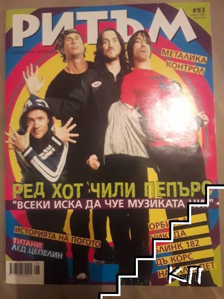 Ритъм. Бр. 83 / 2004