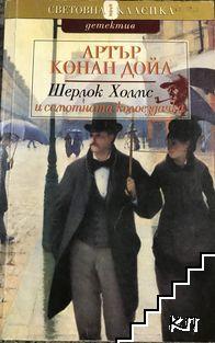 Шерлок Холмс и самотната колоездачка