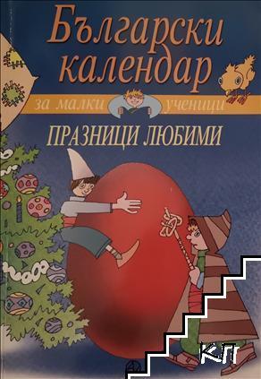 Български календар за малки ученици. Празници любими