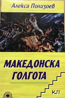 Македонска голгота