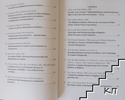 Индустриален бизнес и предприемачество - иновации в науката и практиката (Допълнителна снимка 3)