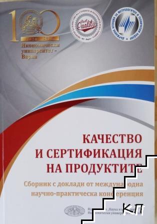 Качество и сертификация на продуктите