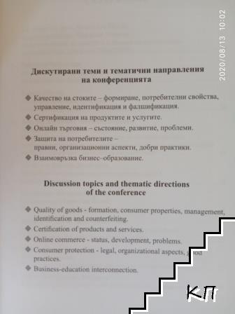 Качество и сертификация на продуктите (Допълнителна снимка 1)