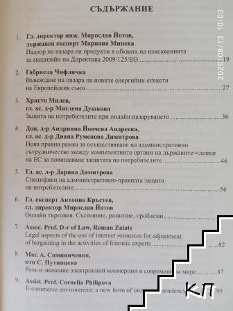 Качество и сертификация на продуктите (Допълнителна снимка 2)
