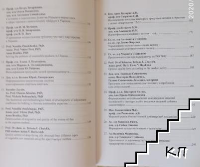 Качество и сертификация на продуктите (Допълнителна снимка 3)