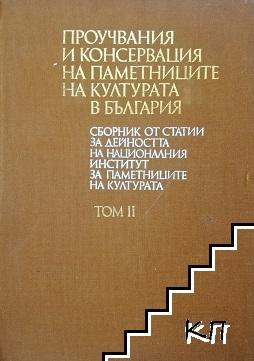 Проучвания и консервация на паметниците на културата в България. Том 2