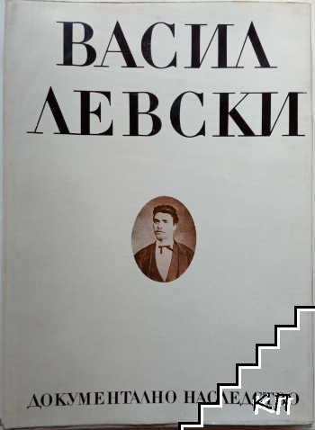 Васил Левски. Документално наследство