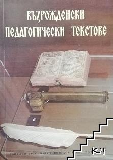 Възрожденски педагогически текстове