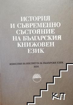 История и съвременно състояние на българския книжовен език