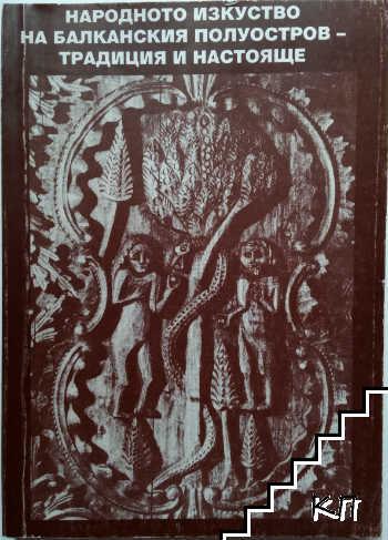Културно-историческо наследство на Троянския край. Книга 8