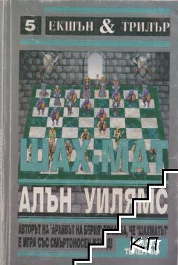 Шах-мат