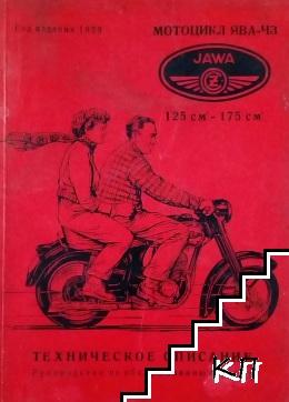 Мотоцикл Ява-ЧЗ