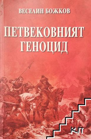 Петвековният геноцид