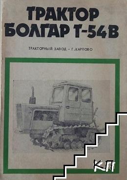 Трактор Болгар Т-54В