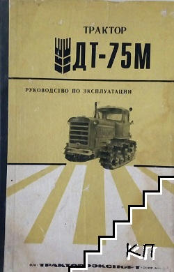 Трактор ДТ-75М
