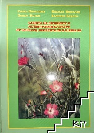 Защита на овощните и зеленчукови култури от болести, неприятели и плевели