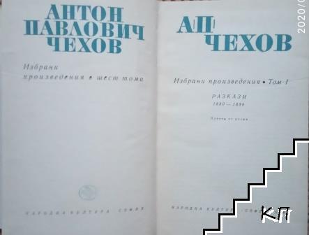 Избрани произведения в шест тома. Том 1-6 (Допълнителна снимка 3)