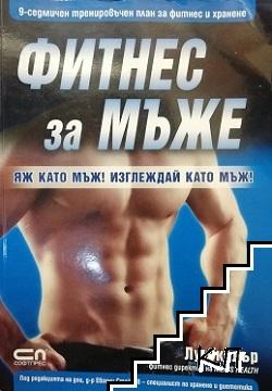 Фитнес за мъже