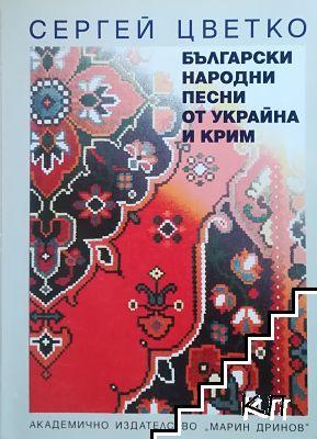 Български народни песни от Украйна и Крим