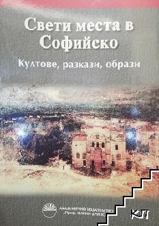 Свети места в Софийско