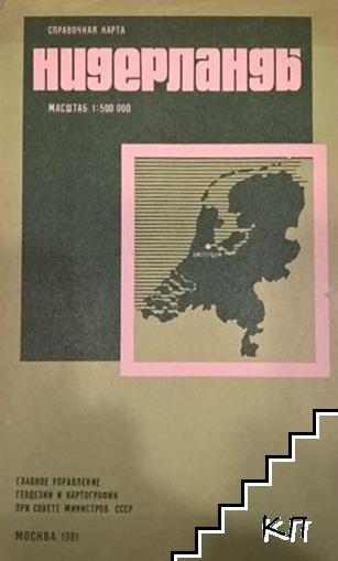 Нидерланды. Справочная карта