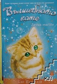 Вълшебното коте. Книга 1