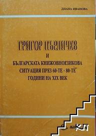 Григор Пърличев и българската книжовноезикова ситуация през 60-те - 80-те години на ХIХ век
