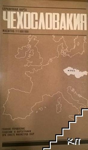 Чехословакия. Справочная карта