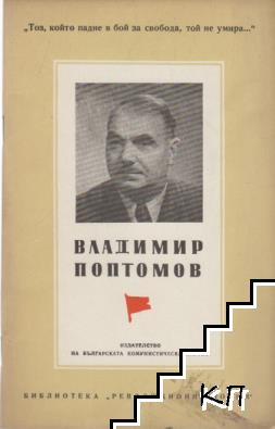 Владимир Поптомов