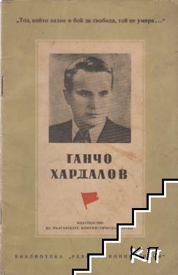 Ганчо Хардалов