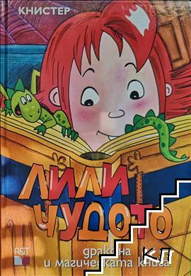 Лили Чудото, дракона и магическата книга