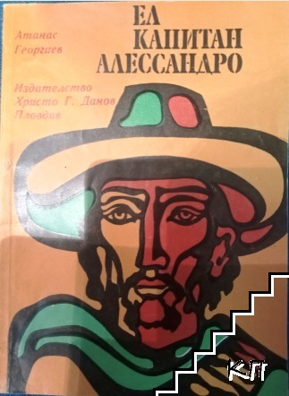 Ел капитан Алессандро