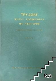 Трудове върху геологията на България. Книга 7