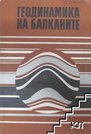 Геодинамика на Балканите