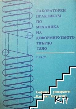 Лабораторен практикум по механика на деформируемото твърдо тяло. Част 1