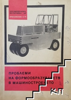 Проблеми на формообразуването в машиностроенето