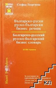 Българско-руски / руско-български бизнес речник