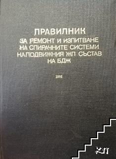 Правилник за ремонт и изпитване на спирачните системи на подвижния железопътен състав на български държавни железници
