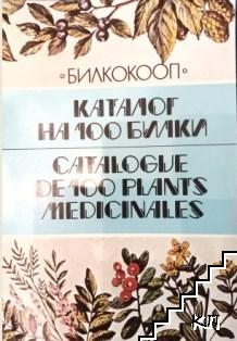 Каталог на 100 билки / Catalogue de 100 plants medicanes