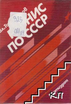 Равнис по СССР