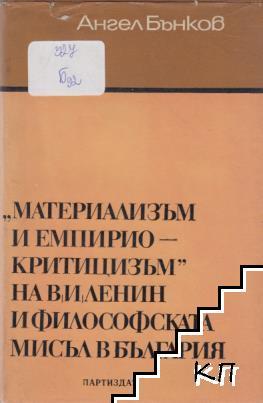 """""""Материализъм и емпирио-критицизъм"""" на В. И. Ленин и философската мисъл в България"""