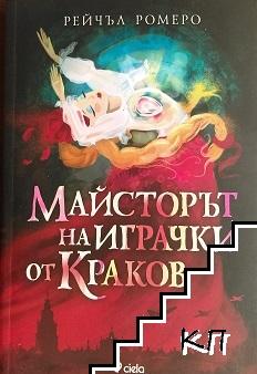 Майсторът на играчки от Краков