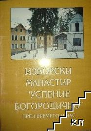 "Изворски манастир ""Успение Богородично"""