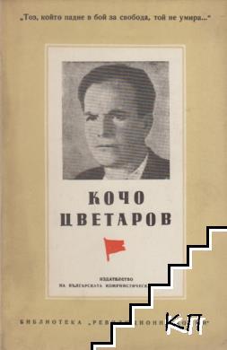 Кочо Цветанов